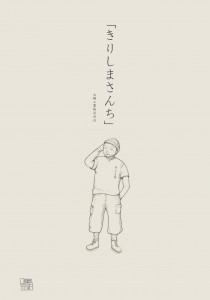 きりしまさんち1127-1